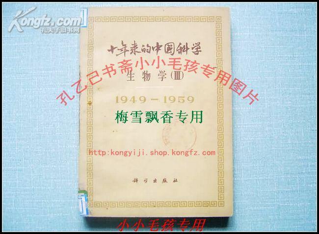 保61年原版绝非复印:十年来的中国科学生物学III(人体及动物生理学 植物生理学 生物化学) 1版1印 仅1000册