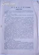温州文革资料/周总理11.27讲话(记录稿)