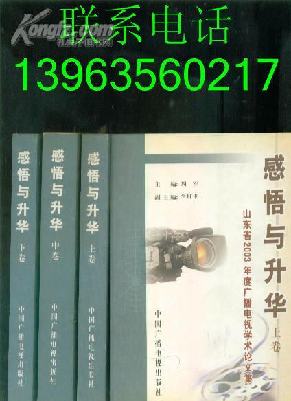 感悟与升华--山东省2003年度广播电视学术论文集(上中下三册全)