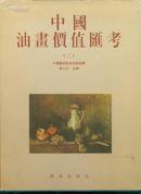 中国油画价值汇考<二>--精装本,有书衣----042