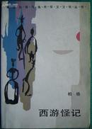 《西游怪记》香港台湾与海外华文文学丛书  (平邮包邮快递另付(精品包装,值得信赖))