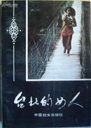 《台北的女人》中短篇女性小说13篇  (平邮包邮 快递另付)