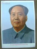毛主席像(独立张)