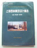 上海园林景观设计精选