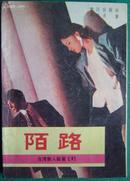 《陌路》台湾新人新著【3】  (平邮包邮快递另付)