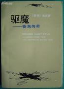 《驱魔》---香港传奇 (平邮包邮)