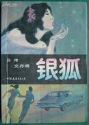 《银狐》海外撷华---惊险侦破系列  (平邮包邮)