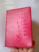 《中草药方剂选编》·1970年一版一印·带主席彩像(林题)·主席题词3页·林题2页·好品相!!