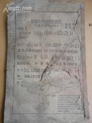 《1953年中南农用历书》