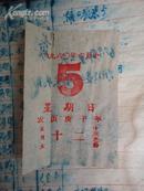 《1960年手抄账本》