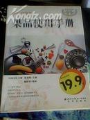 果品使用手册(彩图超值版)-伦洋生活馆健康系列