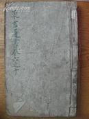 清大开本风水线装书:新镌历法便览象吉备要通书[卷之六至卷之十] 新增造葬验课 奇门遁甲总说 禽道总括