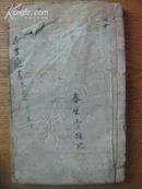 清大开本风水线装书:新镌历法便览象吉备要通书[卷之十一] 六十年二十四山吉凶神定局
