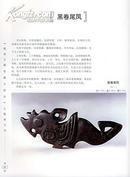 殷商玉器收藏与研究 彩色铜版