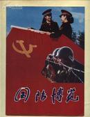 国防博览(试刊号)