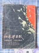 红色游击队(80年二版一印,丁斌曾插图)非馆藏 8品