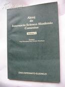 世界语科学论文集 中国世界语出版社92年16开第一版118页