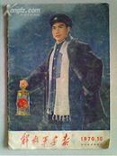 解放军画报(1970.10)---革命样板戏特刊【书脊有磨损品如图自定品相】