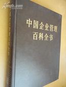 《中国企业管理百科全书》《下册》