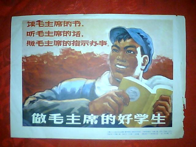 文革宣传画——《立下愚公移山志  敢教海滩变良田》《做毛主席的好学生》【免国内挂刷】