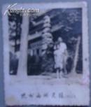 老照片/杭州西湖灵隐/1972.8