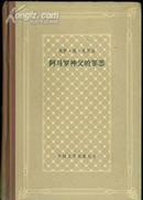 95品精装网格本《阿马罗神父的罪恶》,1984年一版一印,私藏本