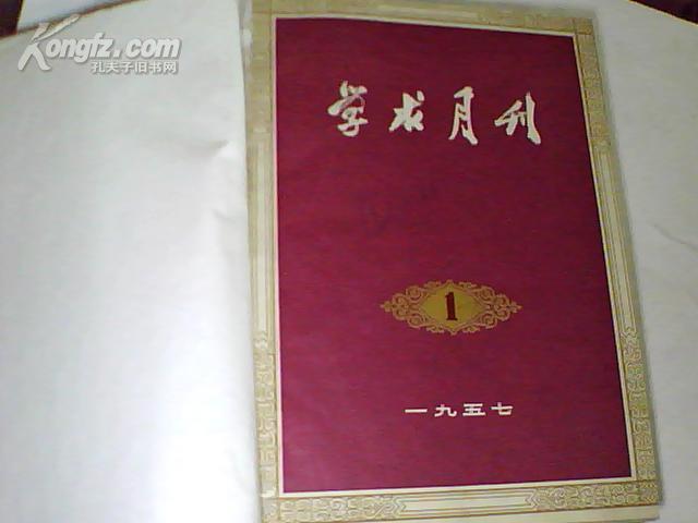 1957学术月刊创刊合订本