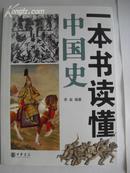 《一本书读懂中国史》