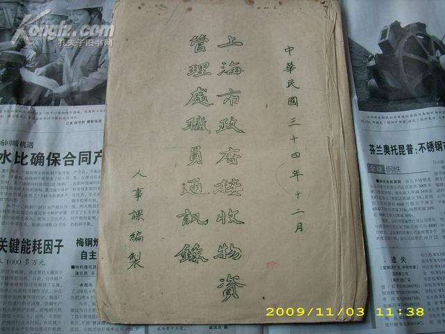老上海——1945年上海市政府接收职员通讯录