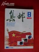 1987年集邮(1.8.911.12)五本