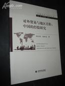对外贸易与地区差距--中国的经验研究