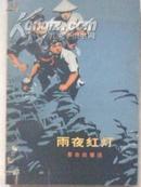 雨夜红灯(革命故事选)【毛主席语录,9品,1975年1版1印】
