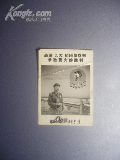 """【文革老照片】党的""""九大""""后留影(至少有六处带文革特色、典型的相馆照)"""