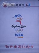 中国工商银行/牡丹奥运纪念卡/2000年