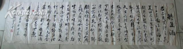 字画名人墨迹:戴亚明书法一幅[36x98cm]