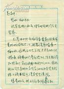 贾宝珉写给赵松涛的一封毛笔信(带信封)