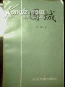 围城(全1册)【私人藏书 有藏书印章  80年1版1993年12月11印】