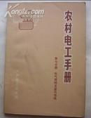 农村电工手册(第7分册)电气照明及屋内布线