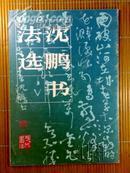 沈鹏书法选(签赠本)
