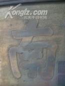 清乾隆24年拨贡进士程盛泮先生题写大型楠木匾额:南国仪型(字体苍劲有力、印章铭文清晰、背麻防水防腐、补图勿拍)
