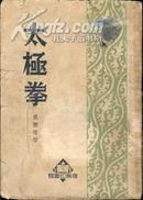 太极拳 吴图南著 民国版本1950年印刷 二手