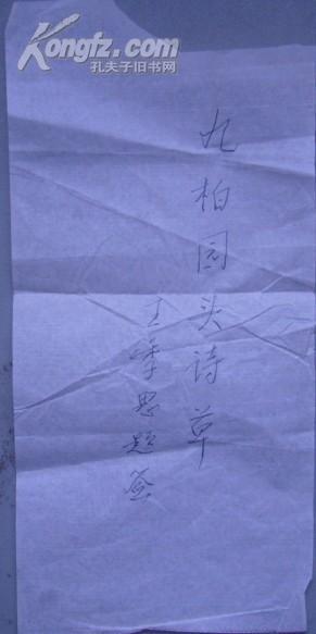 王季思题签/九柏园头诗草(1990年 )规格9.5/19厘米(见图)