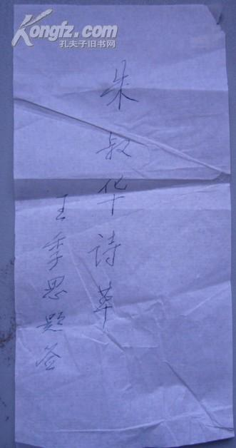 王季思题签/朱叔华诗草(1990年 )规格9.3/19.5厘米(见图)