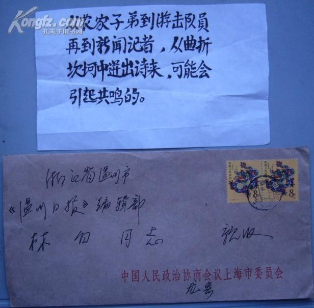 龙跃题签(规格16.7/10.5厘米)/实寄信封(规格22/11厘米/1988年12月21日写给:林白 )(合卖/见图)