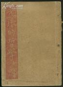民国版<<老张的哲学>>文艺研究丛书(老舍 著)