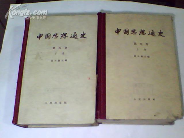中国思想通史第四卷上下册