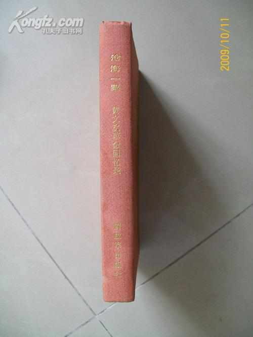 原越南总理黄文欢签名本:沧海一粟-----黄文欢革命回忆录