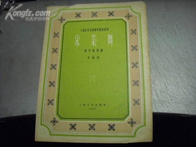 采茶舞  钢琴独奏曲【大16开本】仅印1700册
