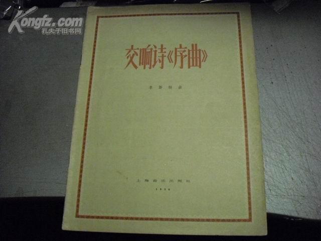 交响诗 序曲【大16开本】仅印850册
