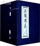 连环画:三国演义共60册 (精装) 上海人民美术出版社